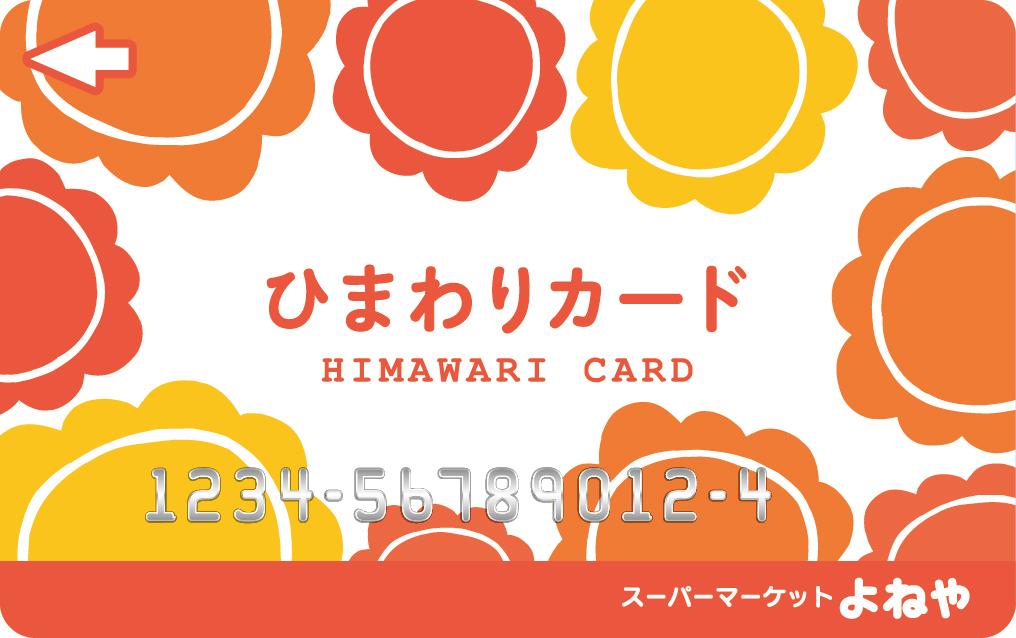 ひまわりカード